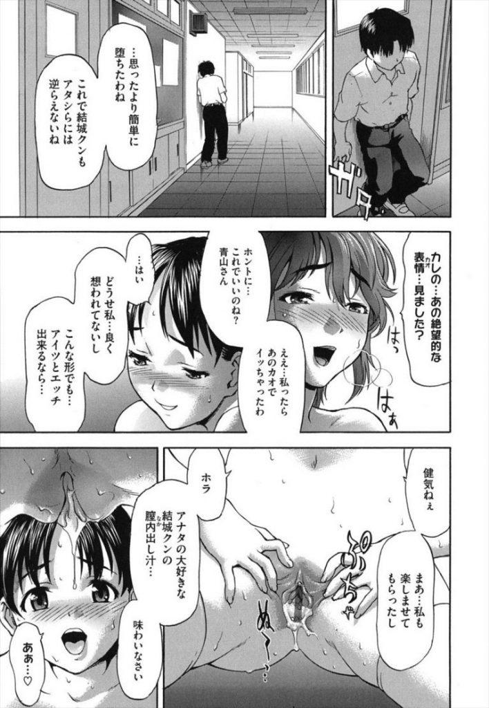 【エロ漫画】ニーソを盗んだ男子が女子更衣室でビッチ女子2人に逆レイプされ憧れの女子も参加して三人同時マンコキ!