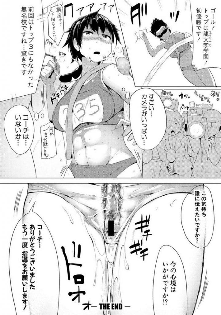 【エロ漫画】陸上の集中強化でムキムキの鬼コーチにイラマチオで肺強化しリレー棒で犯され騎乗位スクワットするJK!