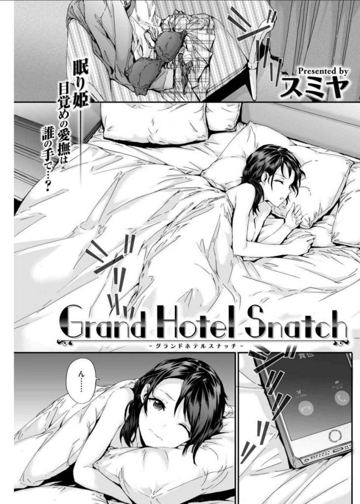 【エロ漫画】旅先で彼氏と大ゲンカしたJDが酔って見知らぬ男とベッドで目覚め長いチンポで感じて失神アクメ!