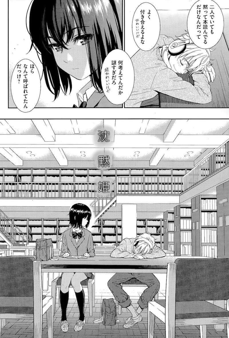 【エロ漫画】全く言葉を発しない謎すぎる彼女と付き合う男子が突然迫られ学校中で所構わずイチャラブえっち!