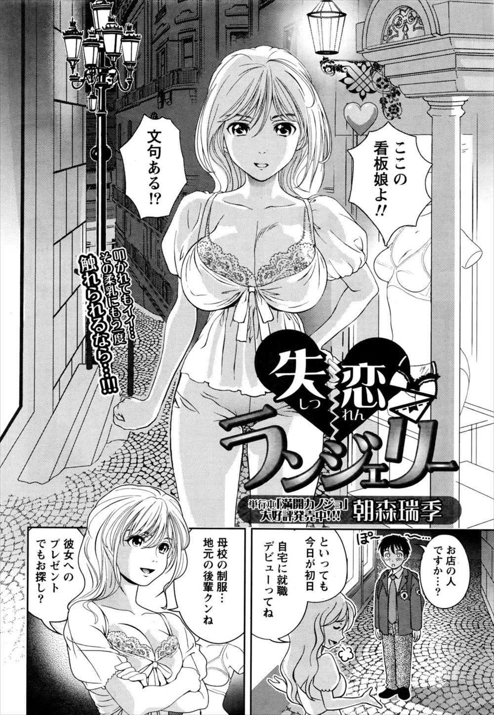 【エロ漫画】ランジェリーショップの金髪ロングの綺麗なお姉さんに試着をお願いして抱き合い恋をする男!