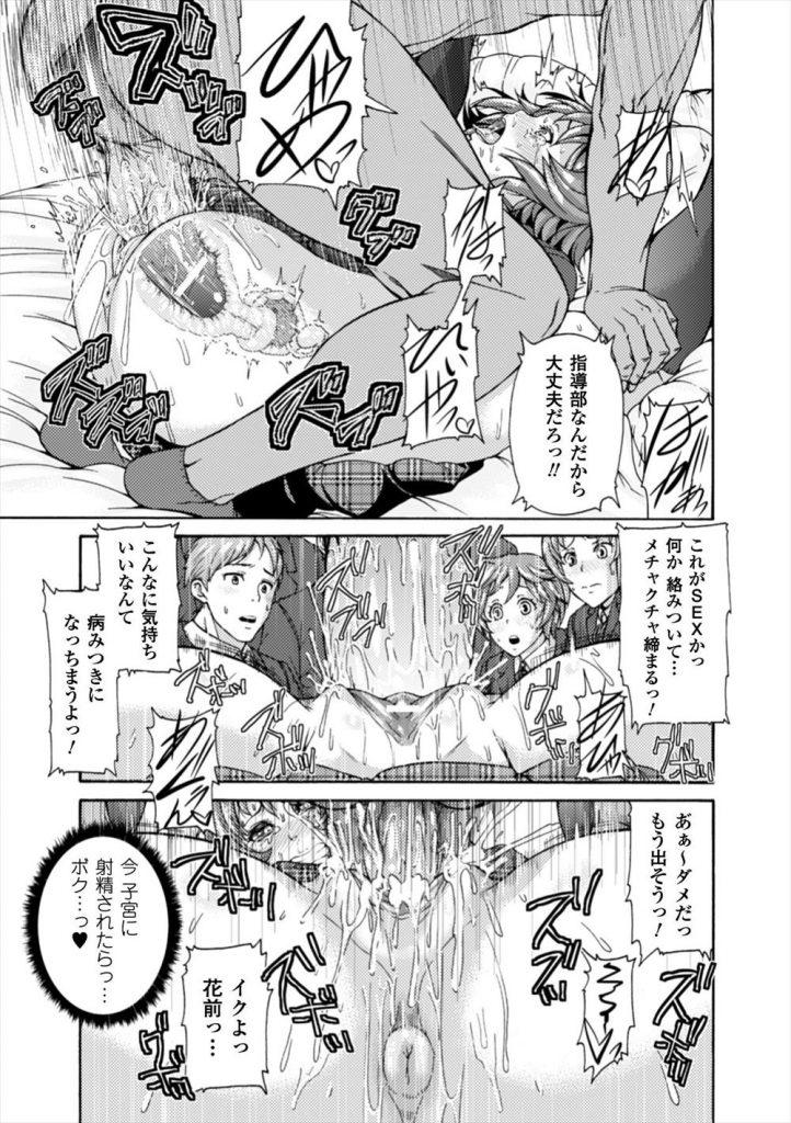 【エロ漫画】性徒指導部として学費免除で入学したJKが生徒達の教材になり性器観察から多人数に犯され絶叫アクメ!