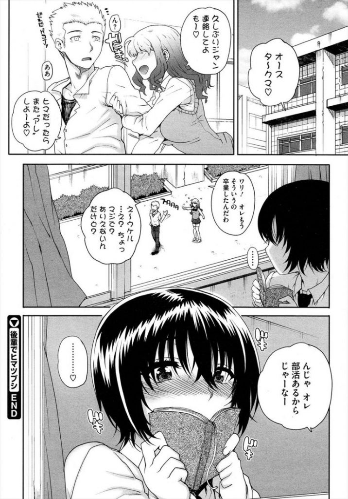 【エロ漫画】無口な後輩女子にヒマ潰しにセックスを持ち掛け感度良好の敏感ナイスボディに中出ししてドハマリ!