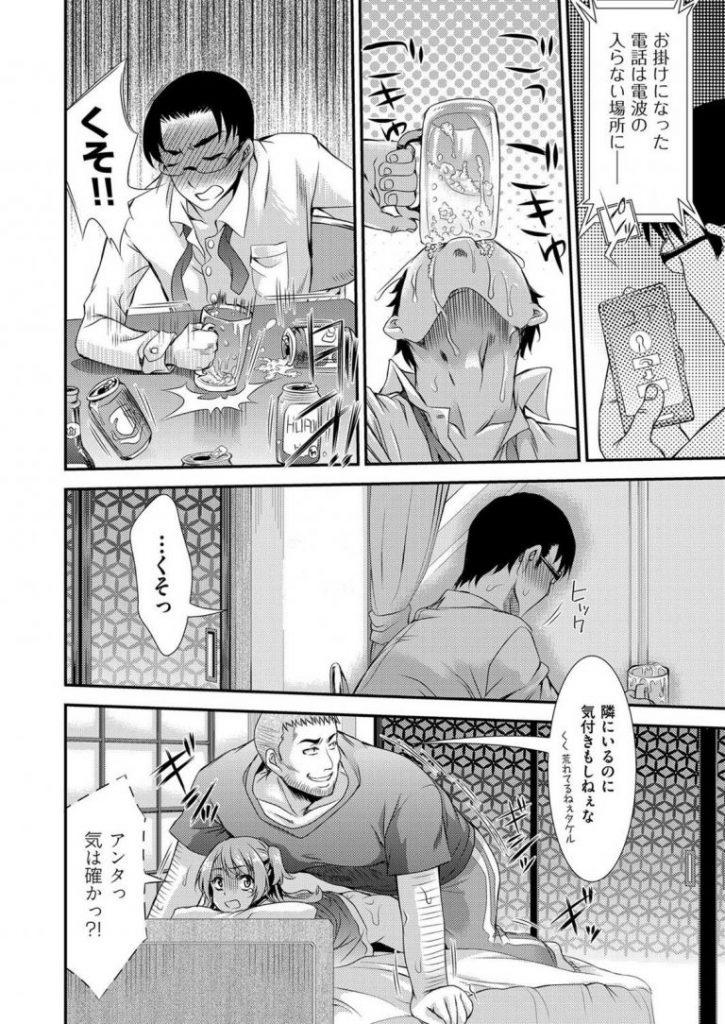 【エロ漫画】酔いつぶれて犯された女の子が彼氏とのデート中にも所構わず寝取られ他人精子で出来ちゃった婚!
