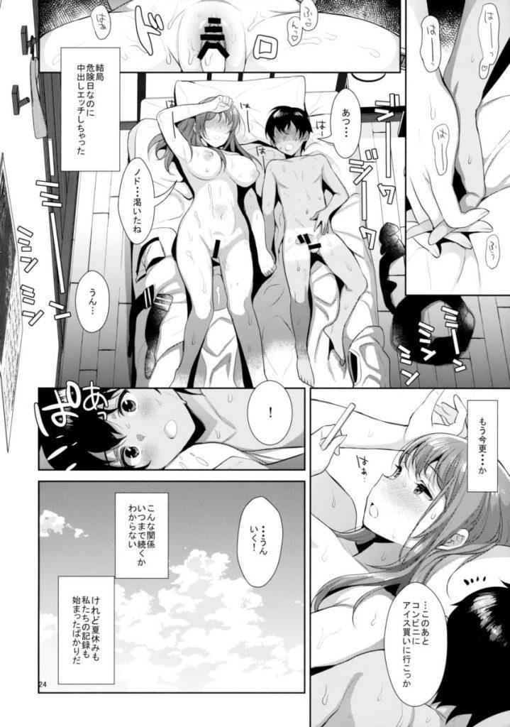 【エロ漫画】親の再婚で年の離れた弟が出来たJKがオナニーを見られ口止めで肉体関係になり危険日に中出しエッチ!