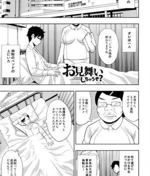 【エロ漫画】病室で隣のお見舞いに来たJDのフェラ姿と豊満ムチムチなエロいお尻を見せつけられた男がおこぼれGET!