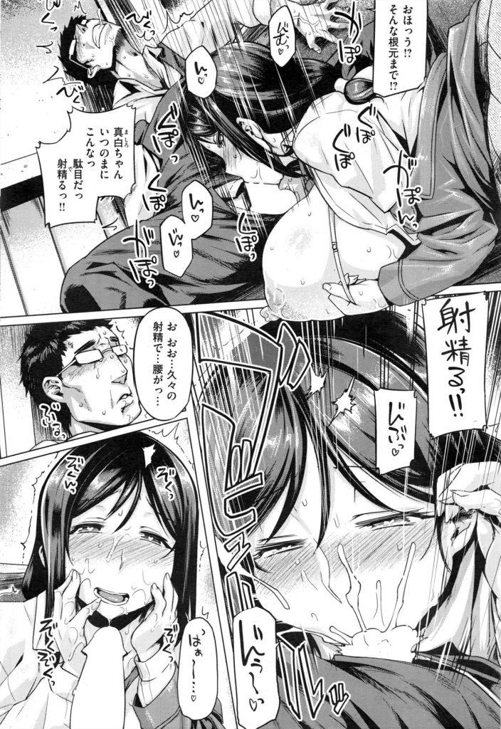 【エロ漫画】匂いフェチの爆乳娘が馴染みの喫茶店マスターのおじさんに迫りチンポを咥えて騎乗位でオマンコ挿入!