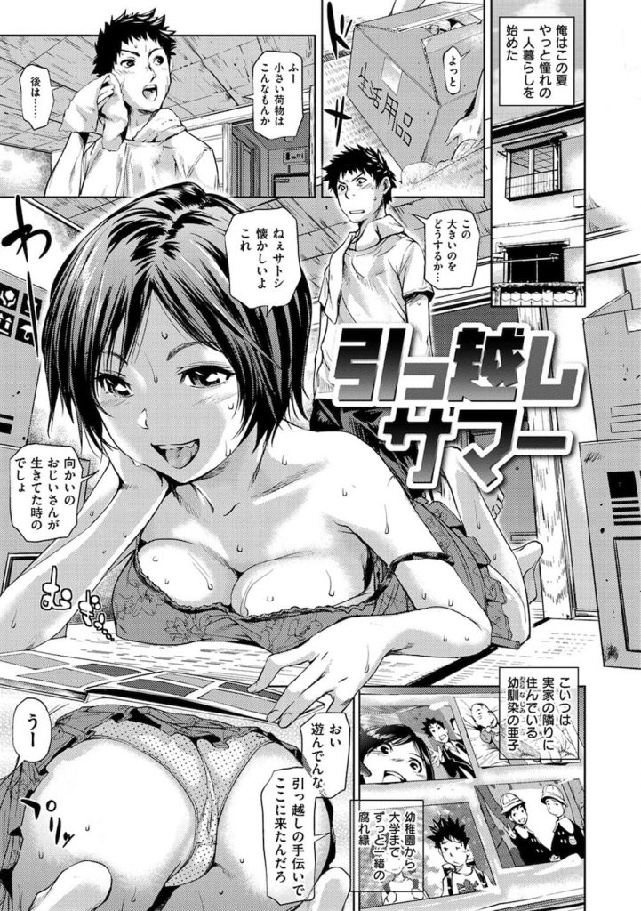 【エロ漫画】引っ越しを手伝いに来た幼馴染のJDにノーブラワンピでチクチラされ性器の触りっこから風呂セックス!