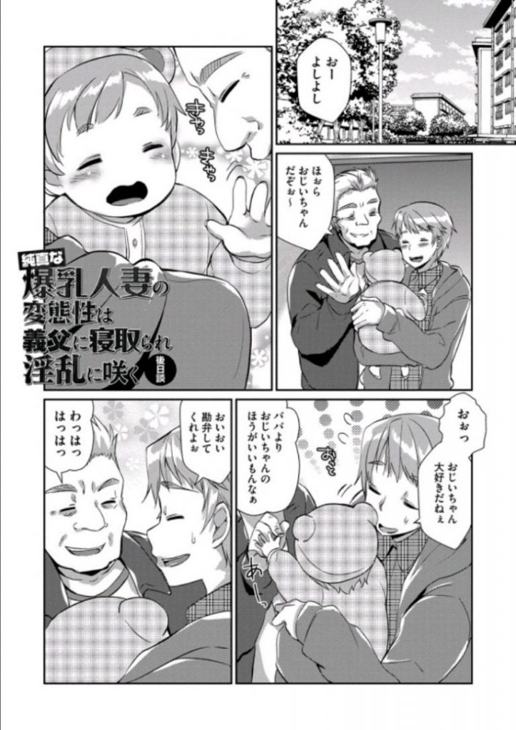 【エロ漫画】旦那の目が見えないのをいい事に子供が出来ても義父の肉棒をねだり母乳を吸われてアヘ顔を晒す変態嫁!