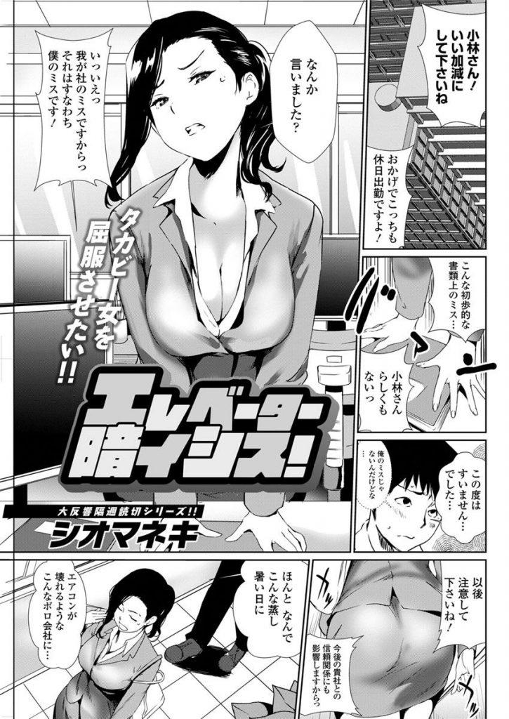 【エロ漫画】取引先のタカビー女とエレベーターに閉じ込められた男が暑さで下着姿になった女と朝までハメまくり!