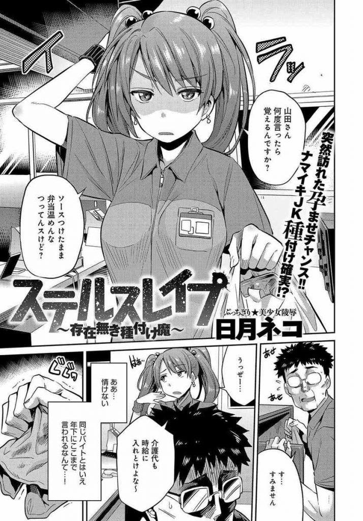 【エロ漫画】透明人間になったキモオタがコンビニバイトの生意気な茶髪JKが彼氏とセックス中にアナル挿入腸内射精!