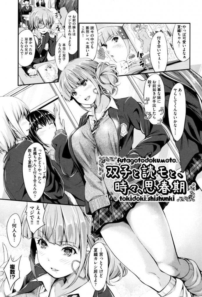 【エロ漫画】事務所が厳しく自由な恋愛が出来ない読モの妹と双子の兄がラブラブデートして電車内で処女を奪う!