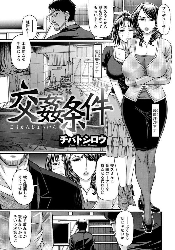 【エロ漫画】後輩女子アナの枕営業の身代わりになった先輩アナが本番中に陵辱されスタッフ総出の多人数プレイ!