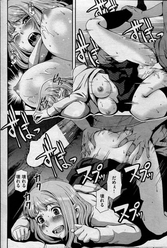 【エロ漫画】方言で彼氏にフラれた田舎娘を家に泊めた男が指マンでGスポット責めして潮を吹かせ巨根で子宮ノック!
