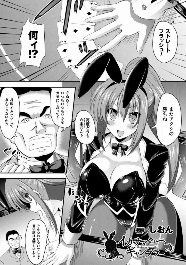 【エロ漫画】ギャンブラーのバニーガールがイカサマを疑われワキマンコとニプルファックで精液を浴び輪姦牝豚堕ち!