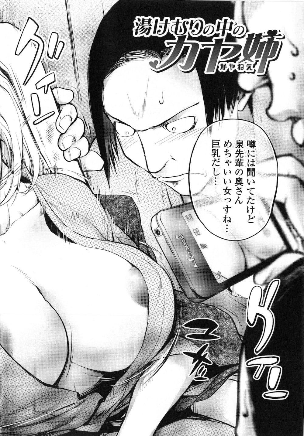 【エロ漫画】慰安旅行に家族で参加した美人妻が大浴場で職員達を相手に極上ボディで輪姦生ハメ寝取られセックス!