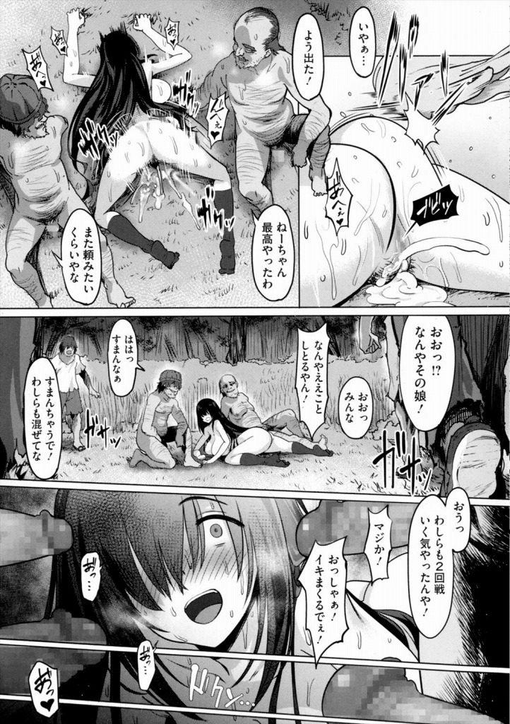 【エロ漫画】男が苦手なJKが公園でセンズリしてるホームレスを見てオナニーしチンポを求める淫乱に変貌して野外乱交!