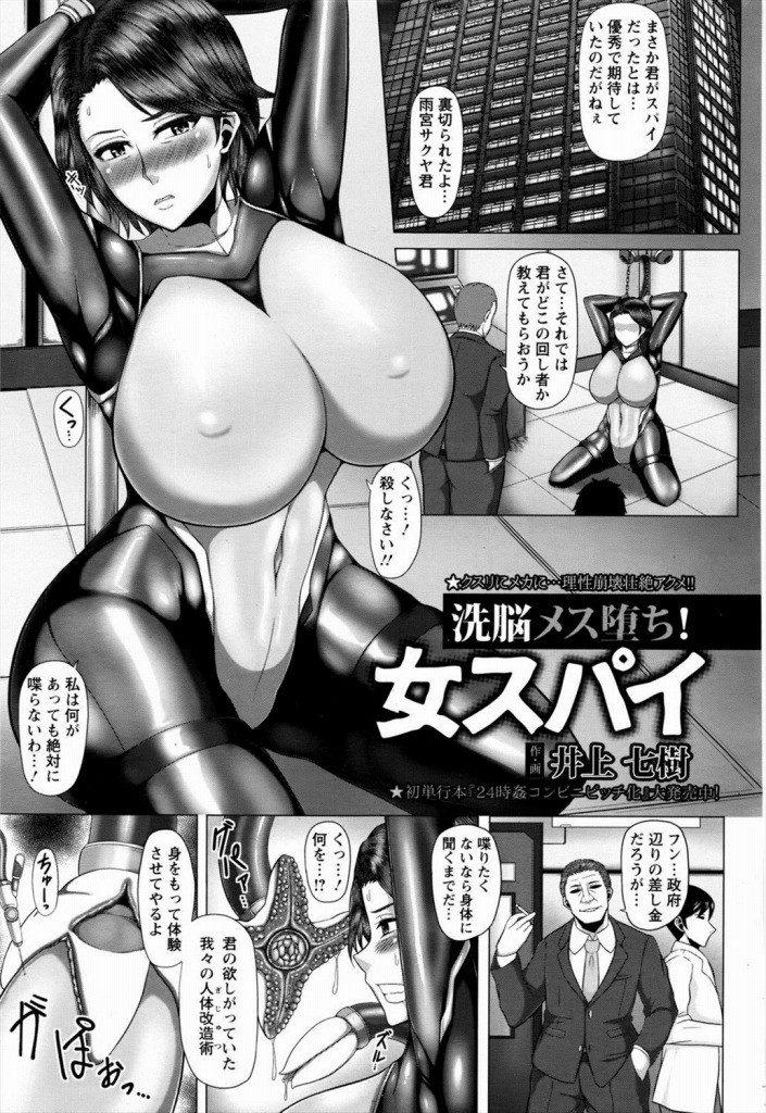 【エロ漫画】クスリとメカで肉体改造された女スパイが臭マン腋毛のチンポ中毒ババアとなり理性崩壊壮絶アクメ!