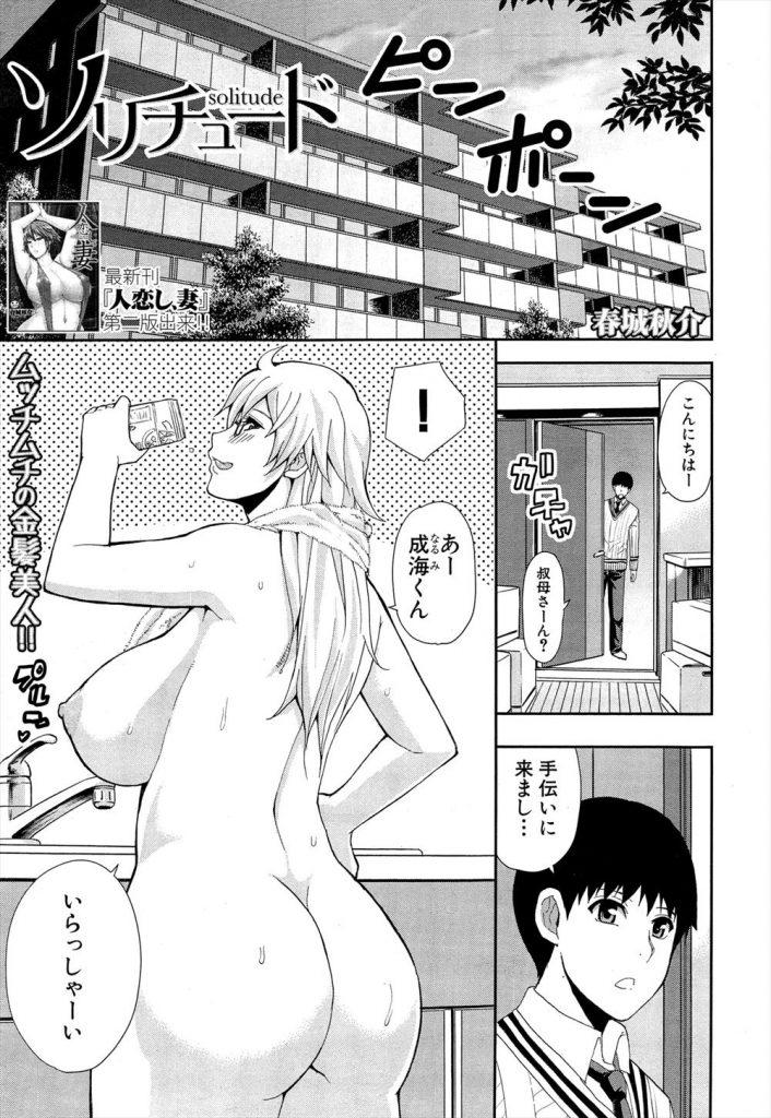 【エロ漫画】素っ裸で引っ越しのかたずけをする豪快な金髪美人のバツイチ叔母に勃起チンポをしゃぶられる童貞の甥!
