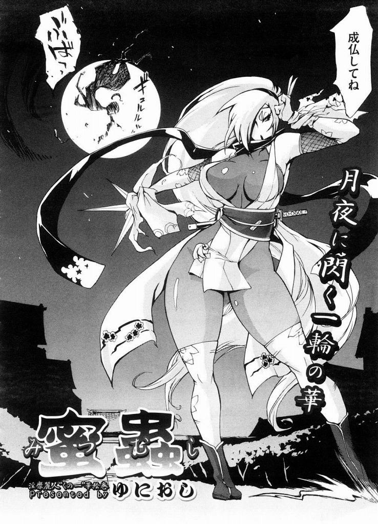 【エロ漫画】妖艶なくの一が敵に捕まり鍛え上げた体を色狂いのメス犬に媚薬調教されてイボマラ輪姦でアバズレ堕ち!