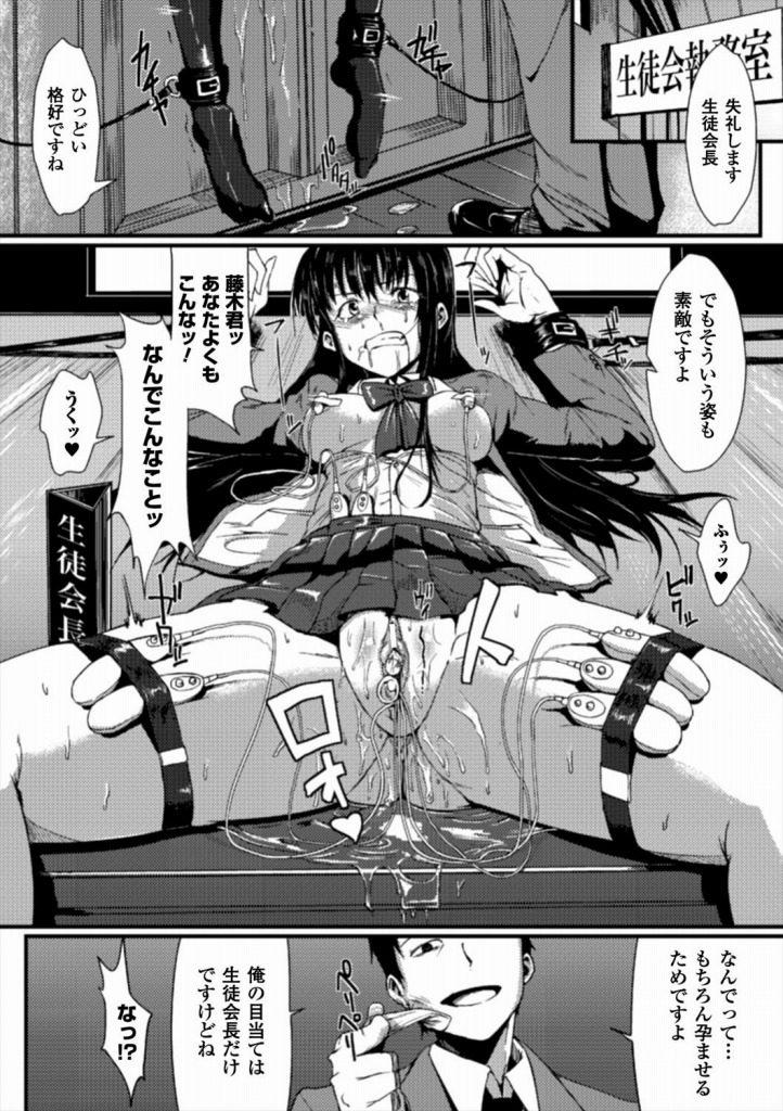 【エロ漫画】少子化対策のダッチワイフ法で様々な性癖への対応が義務付けられ校内の女性は肉便器として種付け性交!