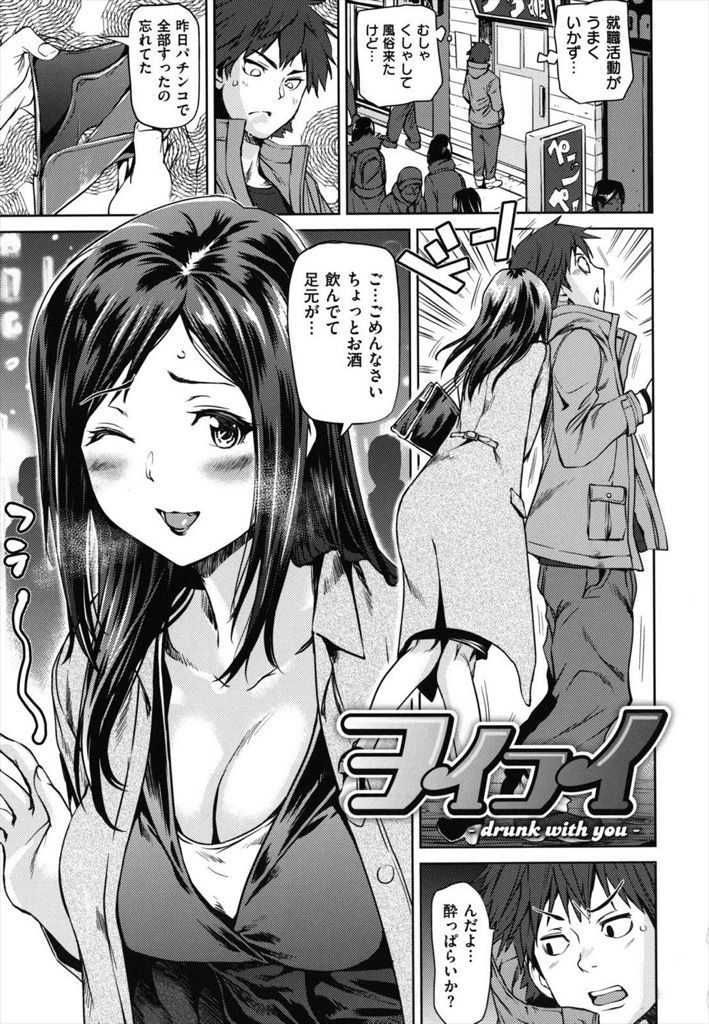 【エロ漫画】居酒屋で酔ってエロくなったOLを性器の触り合いでイカせ家の玄関先で立ちハメしバックで獣ファック!