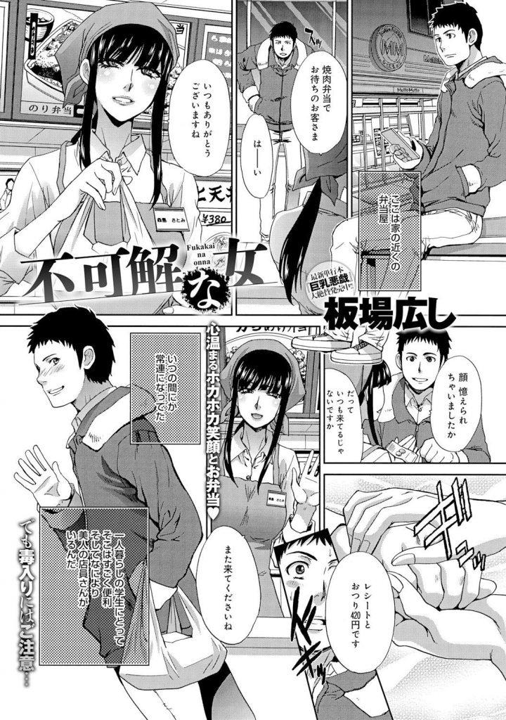 【エロ漫画】弁当屋の店員でスレンダー巨乳のドSお姉さんに拘束逆レイプされ双頭ディルドで逆アナルを犯される男!