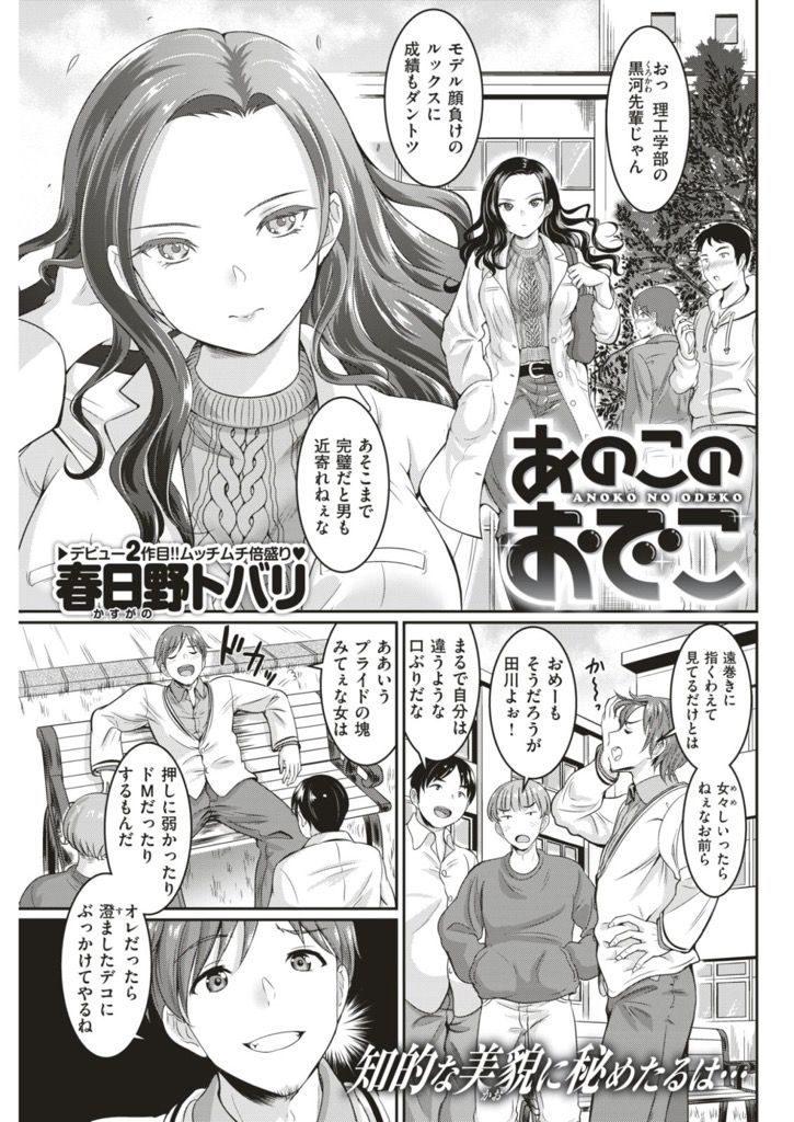 【エロ漫画】モデル顔負けのルックスで美貌のJDがザーメン浴びてトロ顔晒すドMの変態女と知り専用肉便器にする男!