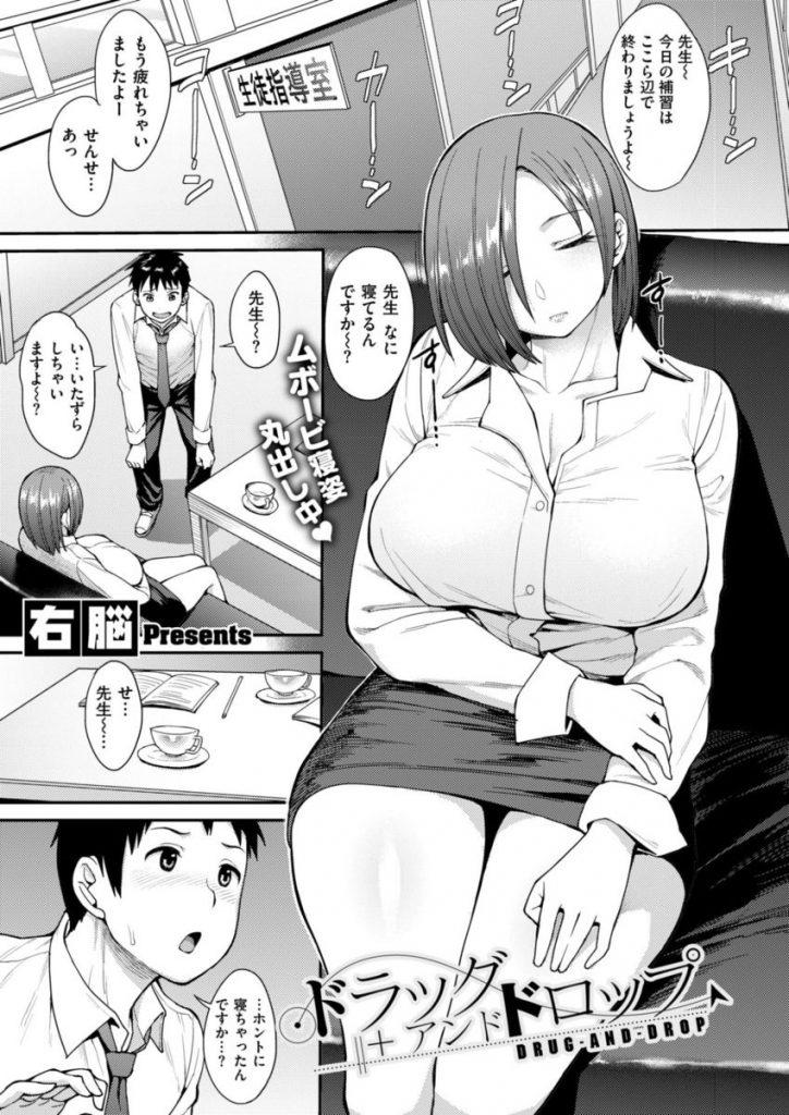 【エロ漫画】睡眠薬を飲ませた先生を全裸にしてスライムおっぱいと肉付きの良い体を堪能しモリマン愛撫する生徒!