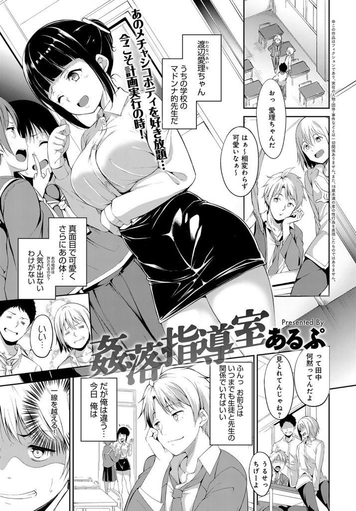 【エロ漫画】真面目で可愛いメチャシコボディのマドンナ先生を口ガムテに手錠で襲う生徒だが…まさかの逆レイプでビッチ責め!