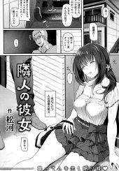 【エロ漫画】隣のアエギ声に悩まされる男が酔っぱらって玄関前に寝てる隣人の巨乳彼女を部屋に連れ込みヤリまくって膣内射精するが…