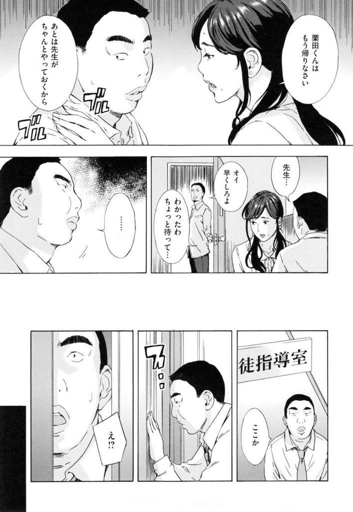 【エロ漫画】アイドル先生を盗撮するいじめられっ子のブサ男が不良生徒の肉便器になってる先生を見せられ実践セックス授業で巨根挿入!