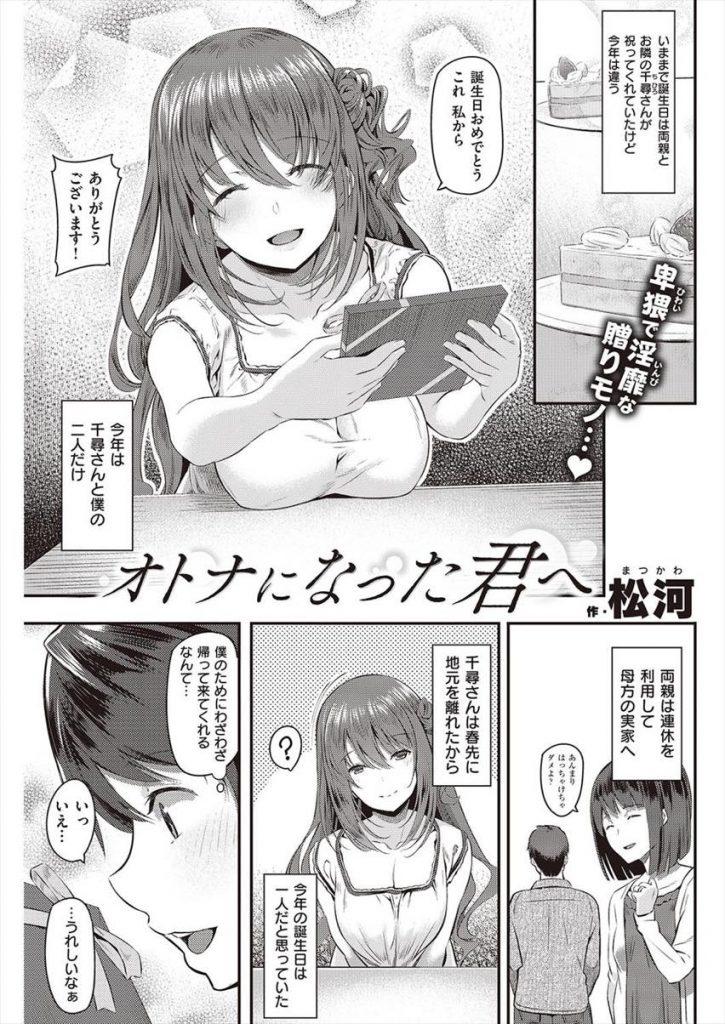 【エロ漫画】実姉の様な幼馴染のお姉さんにオナニーDVDで卑猥な姿を見せられローション塗った手マンコでチンポを擦り口内射精!