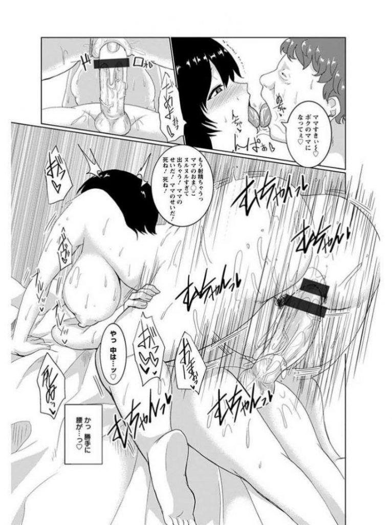 【エロ漫画】お隣の老け顔のショタを預かった爆乳人妻が甘えられると母親代わりに身体を許しド変態プレイにエスカレートしていく!