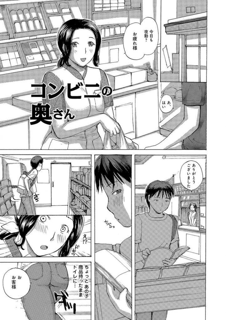 【エロ漫画】コンビニ店員の人妻がトイレで若者にピチピチのジーパン越しにチンポで擦られスマタで感じてバックハメで中だしアクメ!