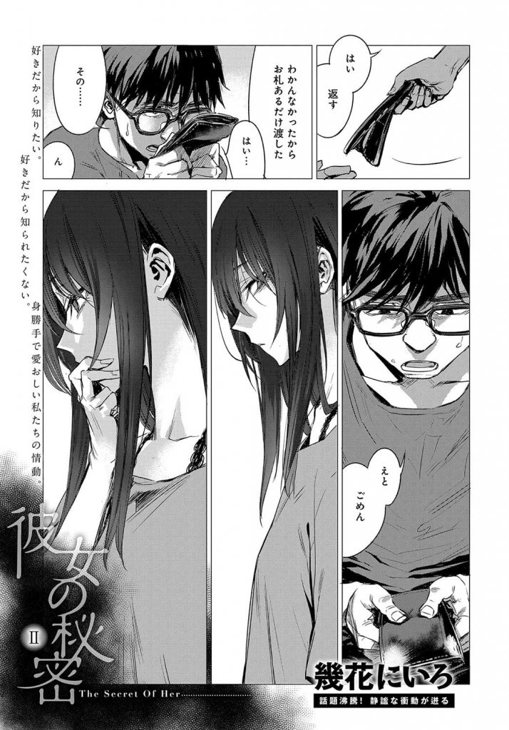 【エロ漫画】カノ友との浮気現場を見つかり踏ん切りがついた彼女とついにセックスする事になるが…