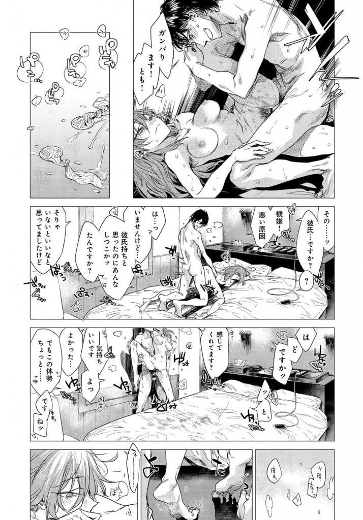 【エロ漫画】男女関係でストレスを抱えた美人キャリアウーマンが同僚男の誘いに乗ってラブホ直行の当て馬セックスで気分転換!