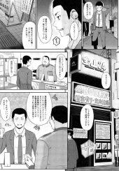 【エロ漫画】終電を逃してネカフェに入ったリーマンがシコってるのを隣のJKに覗かれデカパイのエロガキパイパンマンコに無許可射精!