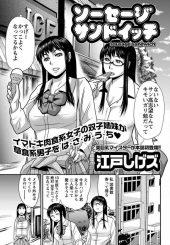 【エロ漫画】肉食系女子の双子姉妹が受験で同居する事になった親戚の草食系美少年を取り合い3P姉妹丼で精液を絞り上げる!