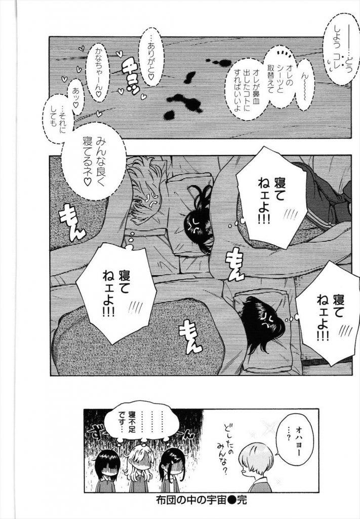 【エロ漫画】合宿旅行で女子部屋に遊びに来てた男子が就寝時間の見回りで好きな同級生女子の布団に隠れ体を触り合い初体験を終える!
