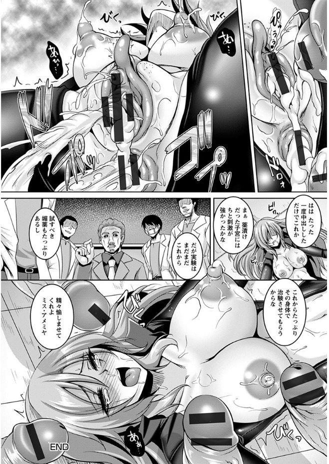【エロ漫画】潜入で確保された美貌の女スパイが全身媚薬漬けにされ拷問で体を開発され続け快楽責めで精神崩壊してチンポ中毒堕ち!