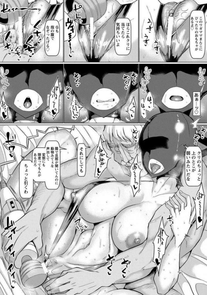 【エロ漫画】寝取らせ旦那公認でムチムチバディに紐エロ水着の全頭マスクを被り他人に抱かれ本気汁を垂れ流して種付けされる若妻!