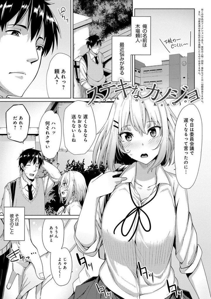 【エロ漫画】クラスで人気者のJK彼女のキスしただけで絶頂する敏感ボディを手マンしてドロドロのオマンコに挿入して処女膜貫通!