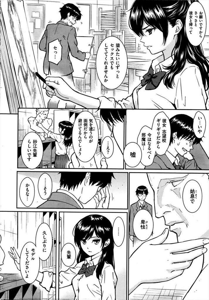 【エロ漫画】美術部の不愛想な後輩JKにモデルを頼まれ男性器を触られて罵倒されながらも勃起して生娘ボディに貪りついて夢中になる!