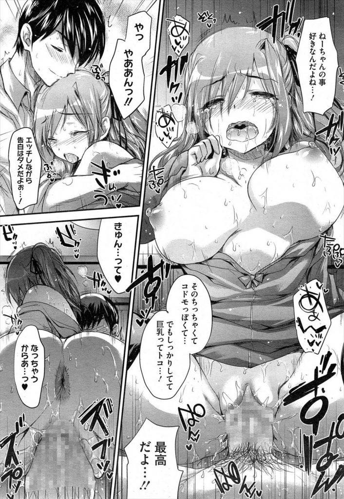 【エロ漫画】巨乳ロリ物のエロ本を大量に見てる弟を心配した姉が大人の女で練習を勧めるが正にロリ巨乳ボディで近親イチャラブH!