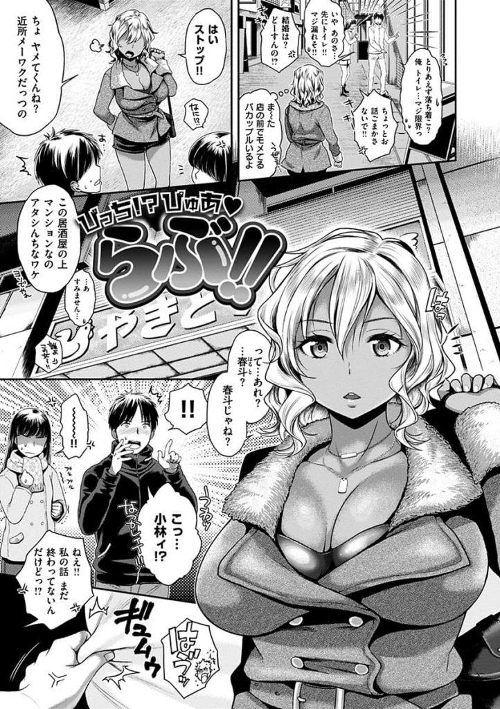 【エロ漫画】高校時代の同級生男子と再会した処女クロギャルJDが褐色のセクシー巨乳で誘惑して初体験からアエギまくりで初イキ!