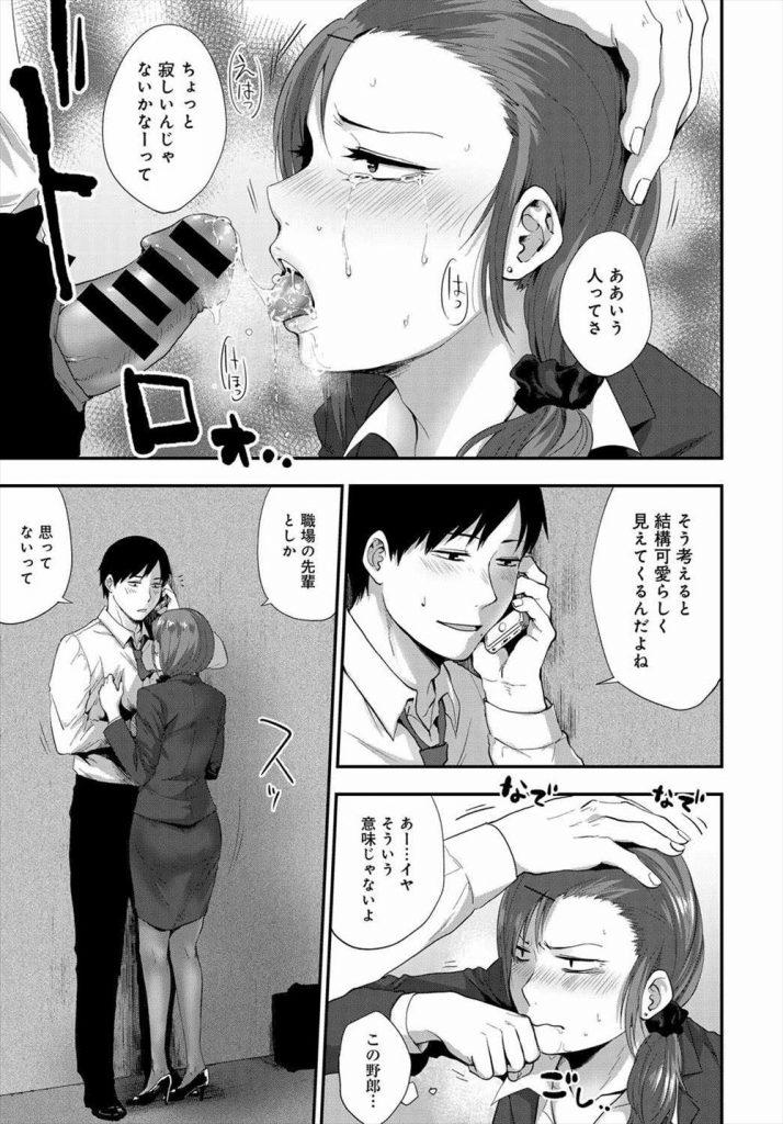 【エロ漫画】クールな仕事女をセフレ扱いする部下の男が彼女と電話中にイラマチオするとパンストに穴を開けて野外立ちマン!
