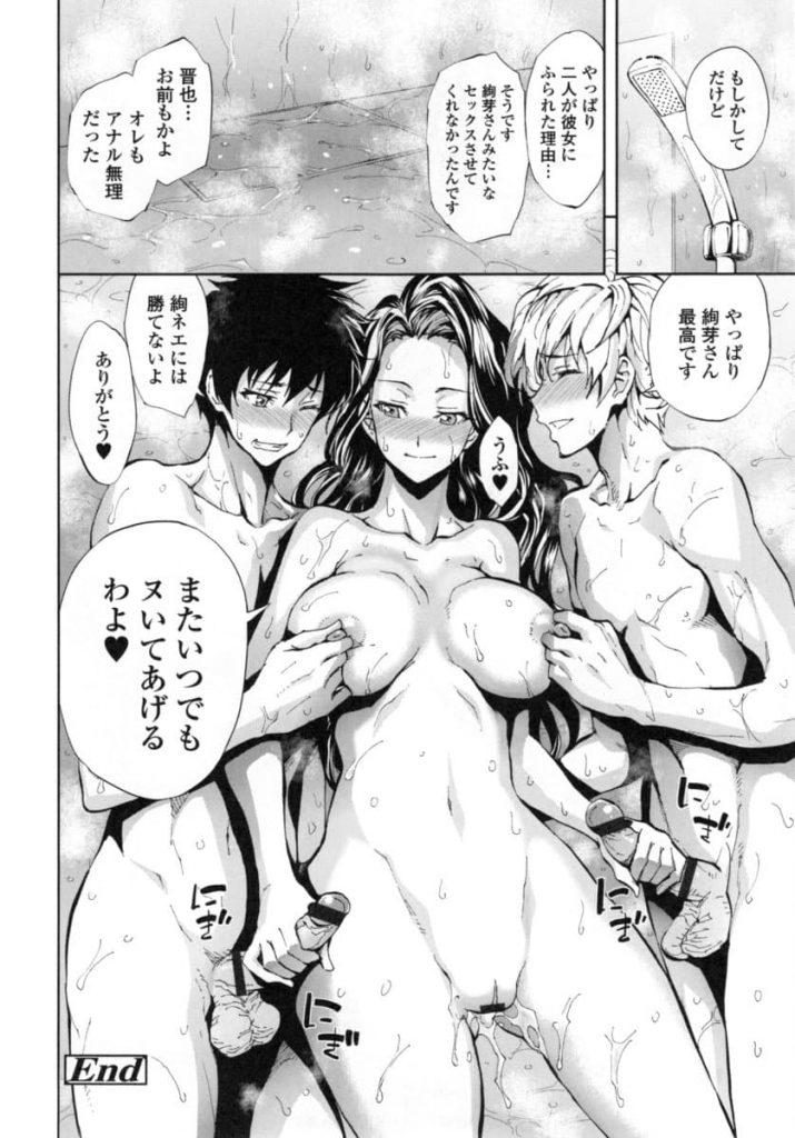 【エロ漫画】彼女に振られた少年二人がマイクロビキニのドスケベお姉さんとバスルームで2穴同時挿入で腸内と膣内に同時射精!