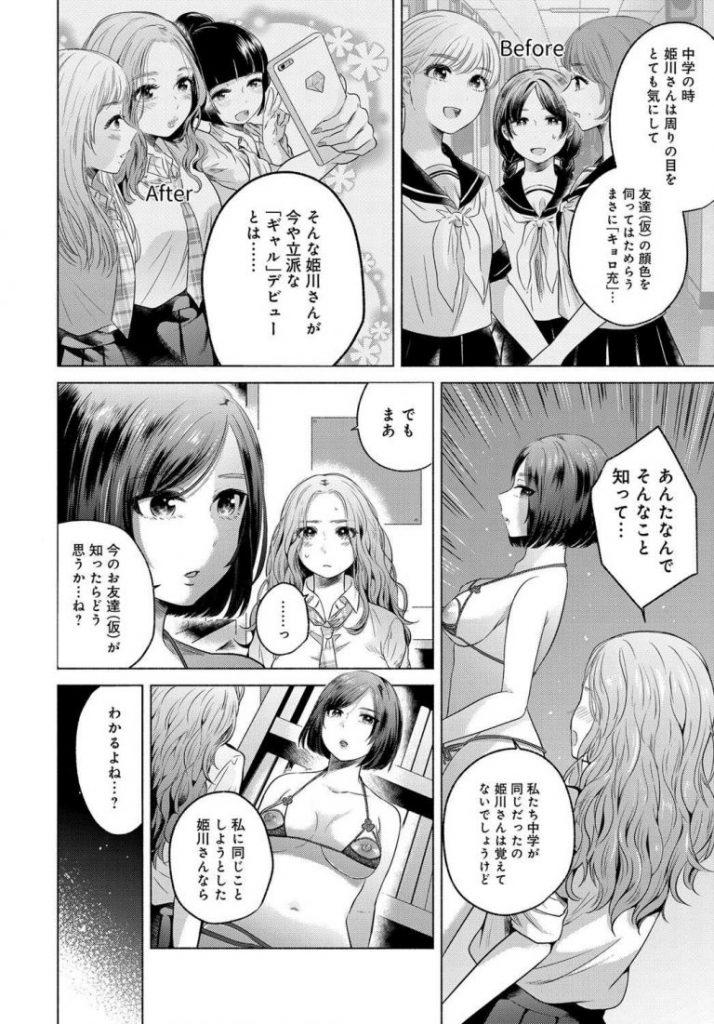 【エロ漫画】図書室で変態下着で露出してる陰キャ女子を見たギャルが巻き込まれてオナニー見せ合いしてナンパで乱交セックス!
