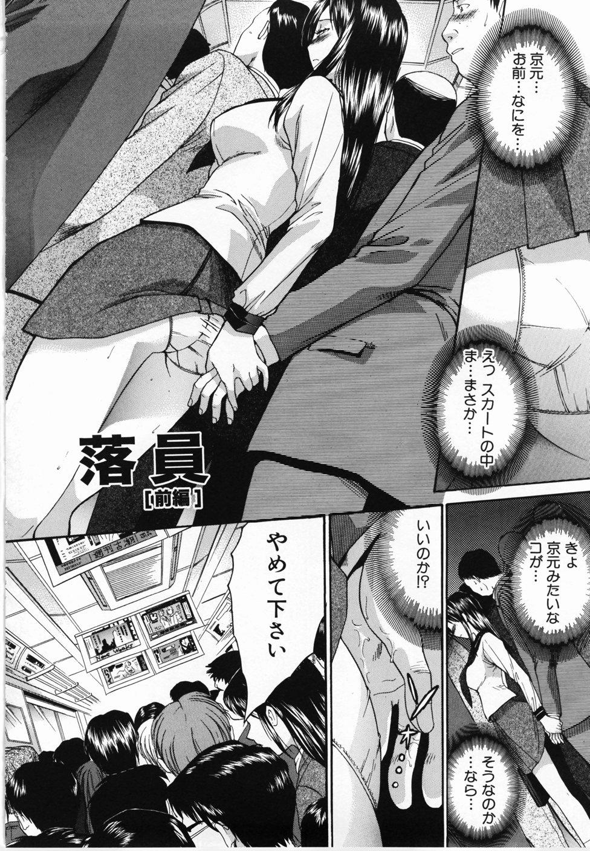 【エロ漫画】性悪JKの弱みを握った中年教師が脅迫して素股で射精すると陵辱レイプでイラマチオから処女マンコに膣内射精!